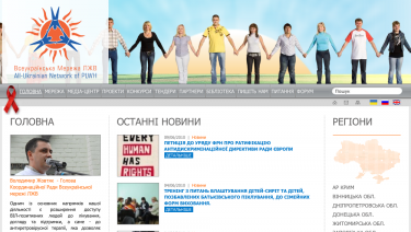 All Ukrainian Network of PLWHA