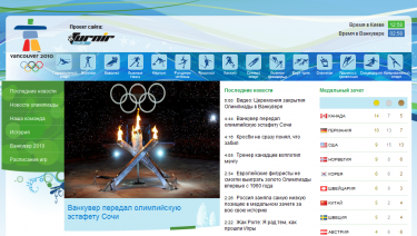 Vancouver Olympic Games Ukrainian site