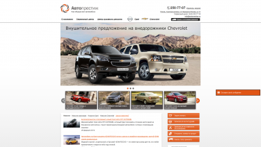 Autoprestige, Opel and Chevrolet dealer