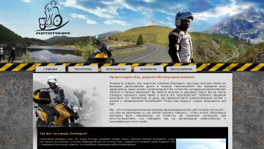 Moto tours in Bulgaria