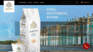 """Aroti"" coffee"