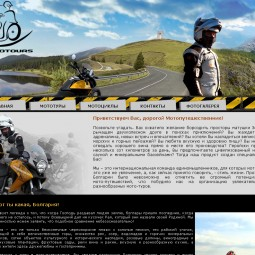 Moto tours in Bulgaria 2010-01-04